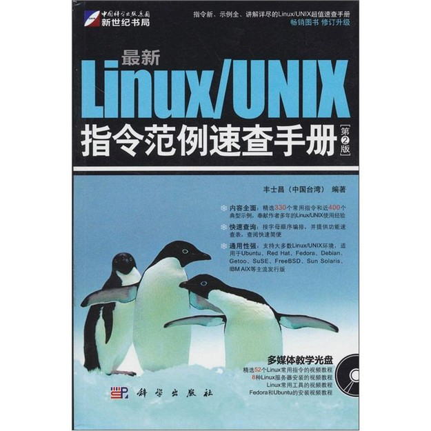 商品详情 - 最新Linux/UNIX指令范例速查手册(第2版)(附CD光盘1张) - image  0