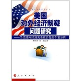 美国对外经济制裁问题研究:当代国际经济关系政治化的个案分析
