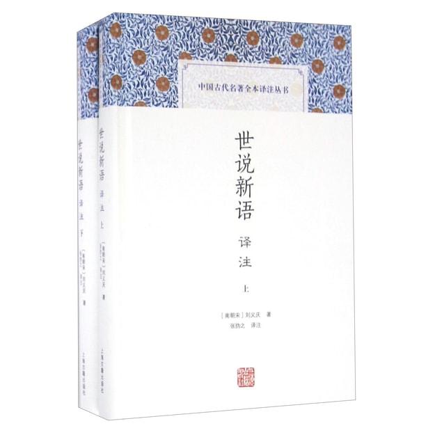 商品详情 - 世说新语译注 - image  0