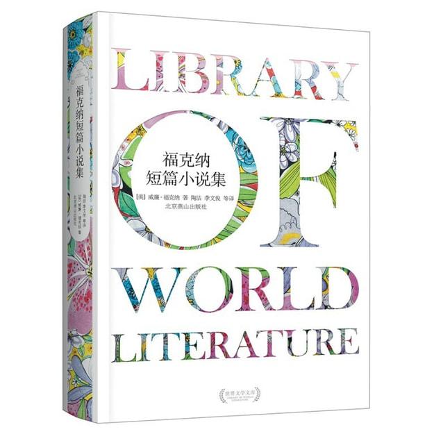 商品详情 - 福克纳短篇小说集 - image  0