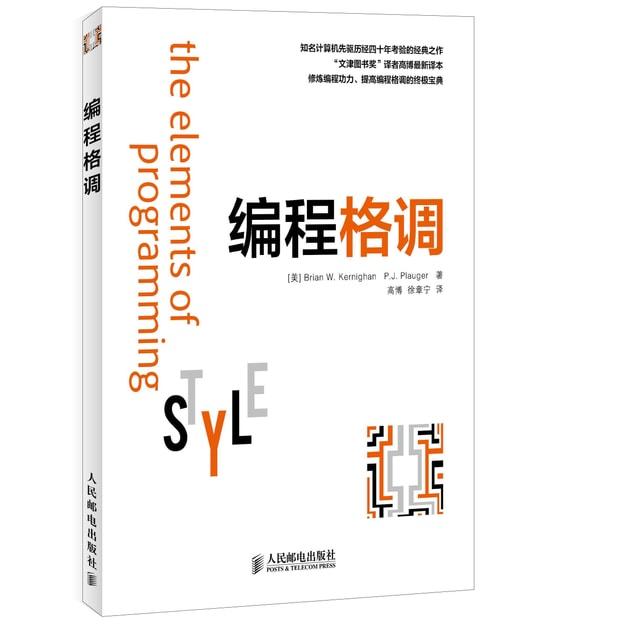 商品详情 - 编程格调 - image  0