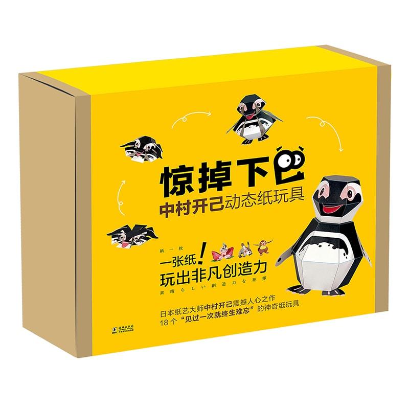 Yamibuy.com:Customer reviews:惊掉下巴 中村开己动态纸玩具礼盒(18个纸玩具+附赠工具+制作方法视频)
