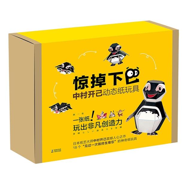 Product Detail - 惊掉下巴 中村开己动态纸玩具礼盒(18个纸玩具+附赠工具+制作方法视频) - image  0