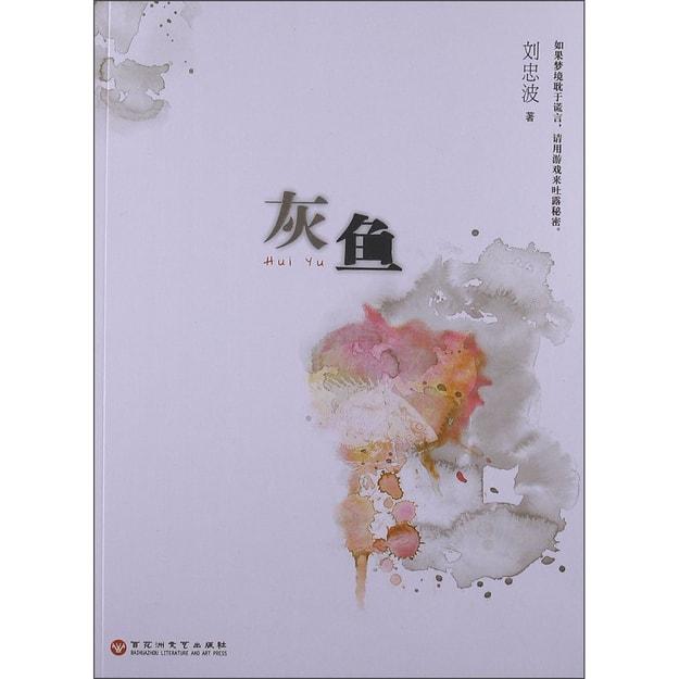 商品详情 - 灰鱼 - image  0