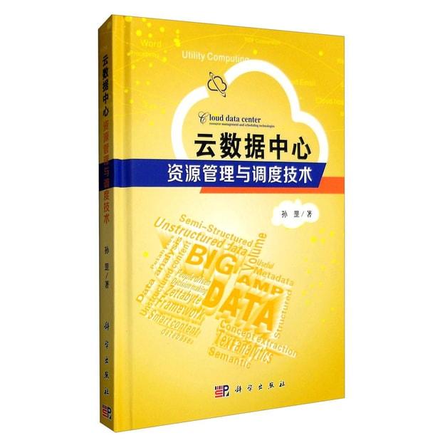 商品详情 - 云数据中心资源管理与调度技术 - image  0