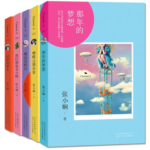 商品详情 - 张小娴Channel A系列套装(套装全5册) - image  0