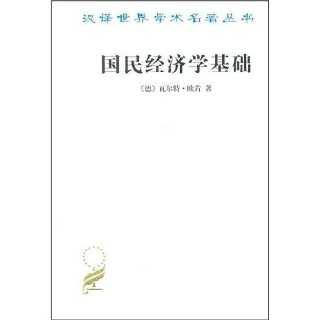 商品详情 - 国民经济学基础 - image  0