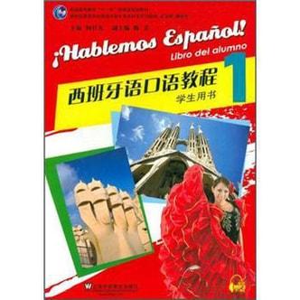 西班牙语专业本科生教材:西班牙语口语教程(上册)(学生用书)(附mp3下载)