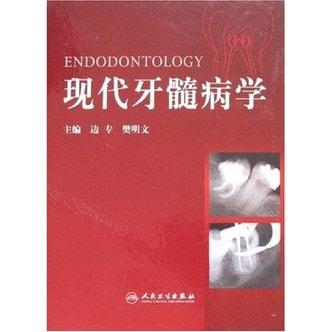 现代牙髓病学