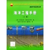 中国石油天然气集团公司统编培训教材:海洋工程手册(套装上下册)