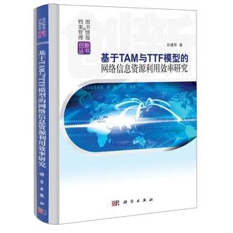 基于TAM与TTF模型的网络信息资源利用效率研究