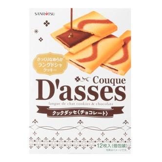 日本SANRITSU三立 牛奶巧克力夹心饼干 12枚入 92.4g