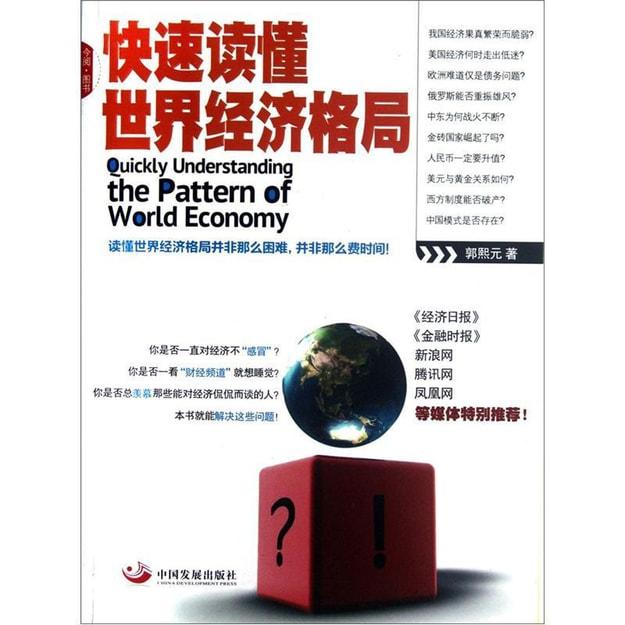商品详情 - 快速读懂世界经济格局 - image  0