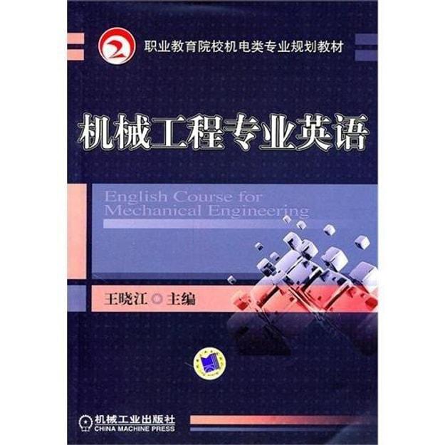 商品详情 - 机械工程专业英语 - image  0