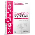 Excel疑难千寻千解丛书:Excel 2010 SQL完全应用(附光盘)
