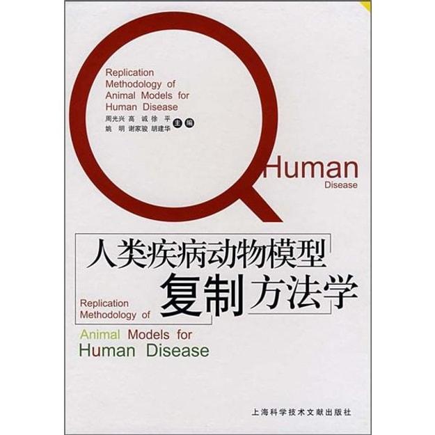 商品详情 - 人类疾病动物模型复制方法学 - image  0