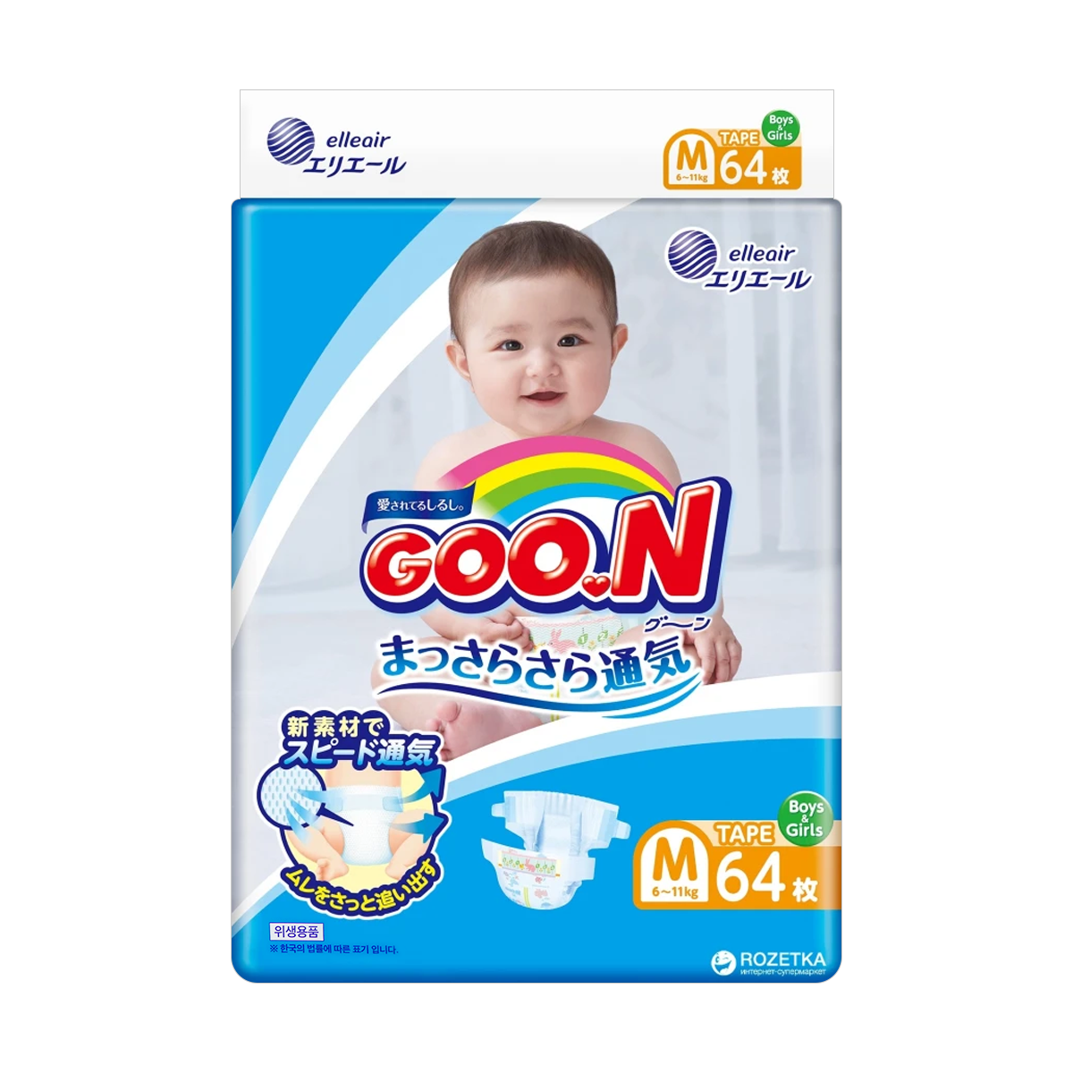 Yamibuy.com:Customer reviews:Baby Diaper Tape Type M Size 6-11kg 64pc (with Vitamin E)