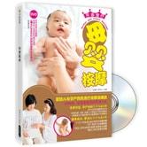 母婴按摩(附DVD光盘)