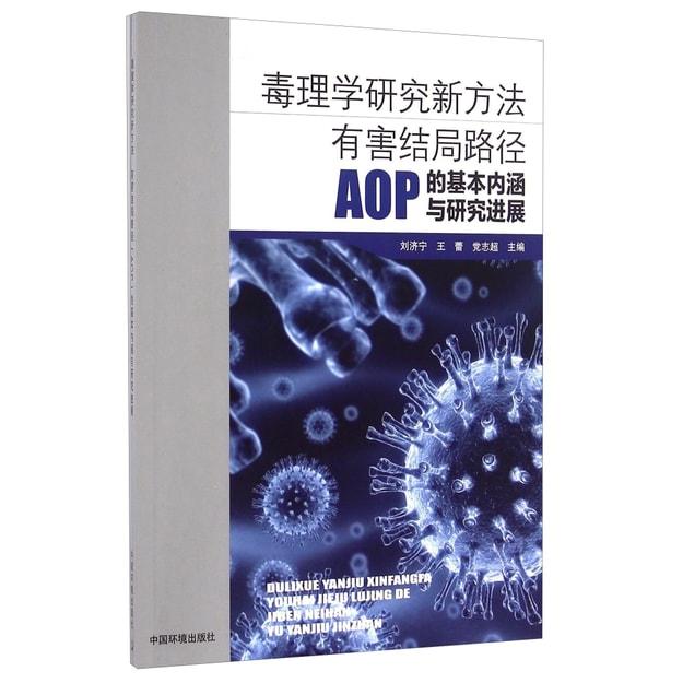 商品详情 - 毒理学研究新方法 有害结局路径AOP的基本内涵与研究进展 - image  0