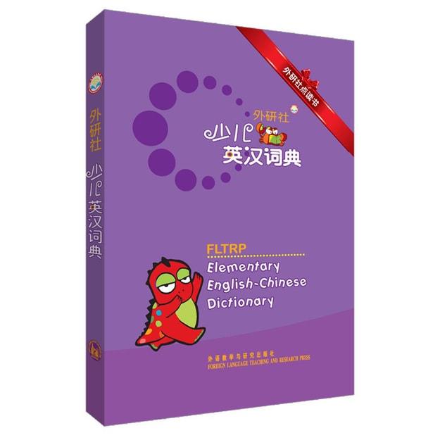 商品详情 - 外研社点读书:外研社少儿英汉词典 - image  0