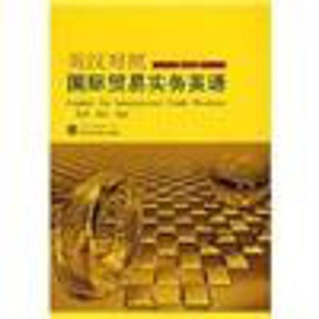 商品详情 - 英汉对照国际贸易实务英语 - image  0