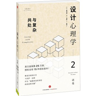 设计心理学2 与复杂共处