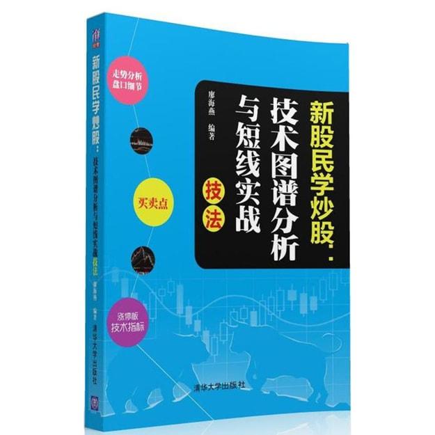 商品详情 - 新股民学炒股:技术图谱分析与短线实战技法 - image  0