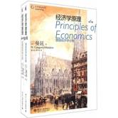 经济学原理:微观经济学分册+宏观经济学分册(第6版 套装共2册)