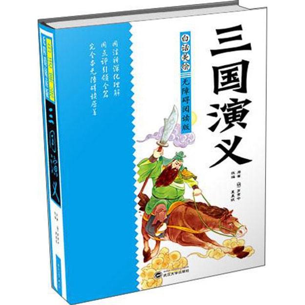 商品详情 - 白话美绘无障碍阅读版:三国演义(精装) - image  0