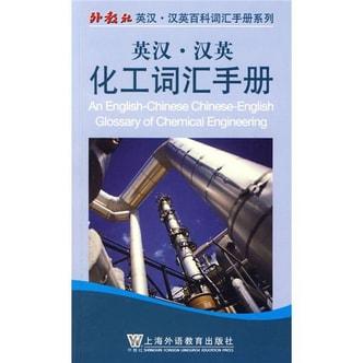 外教社英汉-汉英百科词汇手册系列:英汉-汉英化工词汇手册