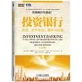 投资银行:估值、杠杆收购、兼并与收购