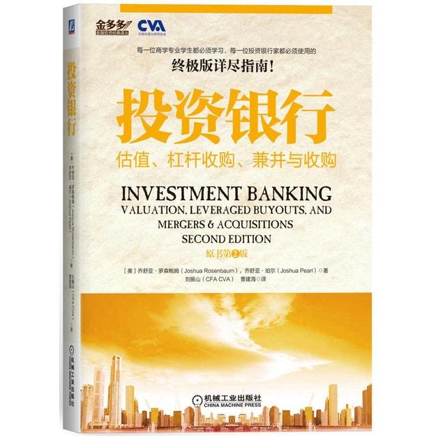 商品详情 - 投资银行:估值、杠杆收购、兼并与收购 - image  0