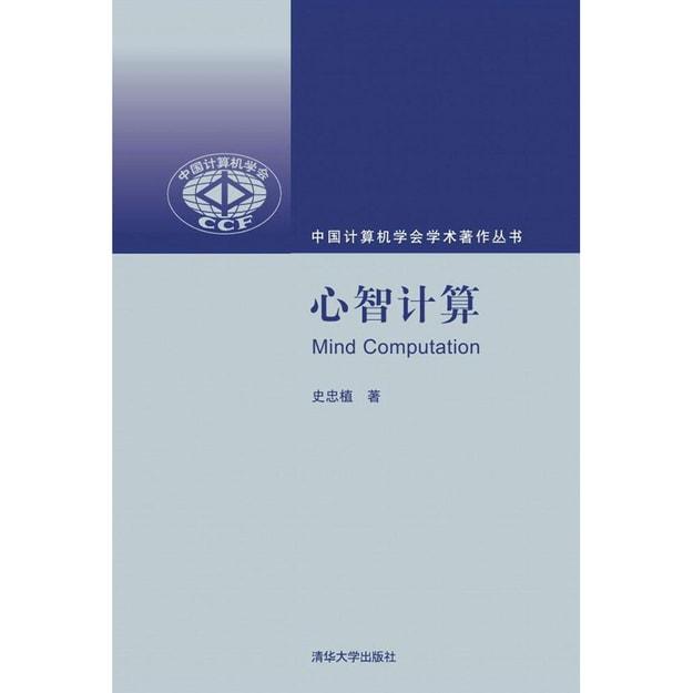 商品详情 - 心智计算/中国计算机学会学术著作丛书 - image  0