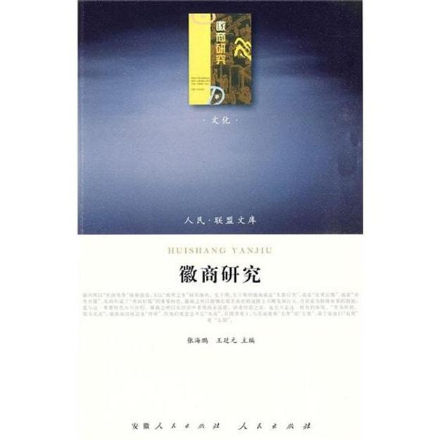 商品详情 - 徽商研究 - image  0