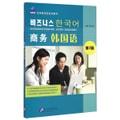 商务韩国语(第2版 附光盘)/新航标实用韩国语系列教材