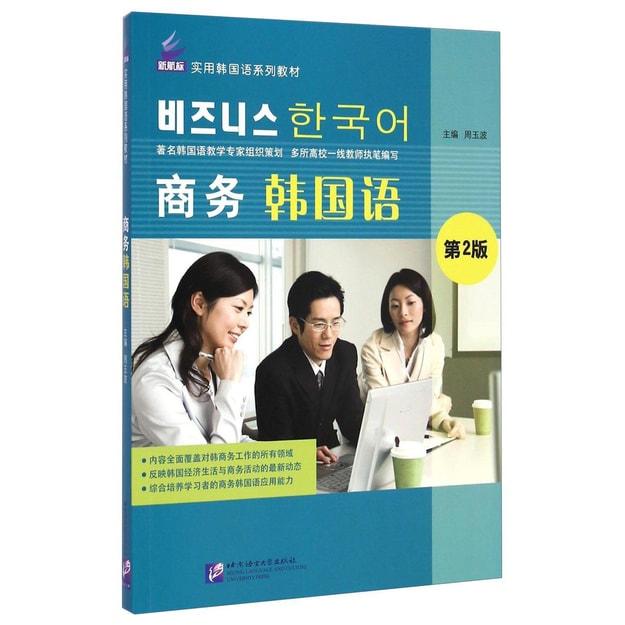 商品详情 - 商务韩国语(第2版 附光盘)/新航标实用韩国语系列教材 - image  0