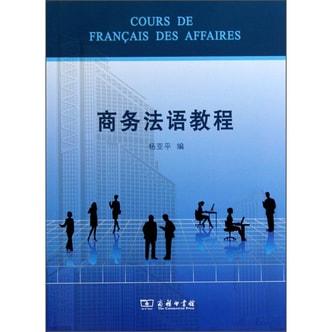 商务法语教程