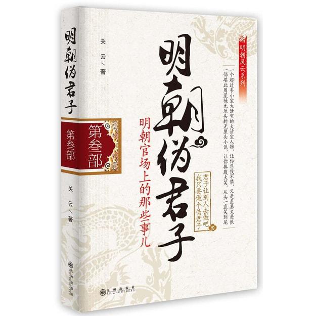 商品详情 - 明朝伪君子(第叁部) - image  0