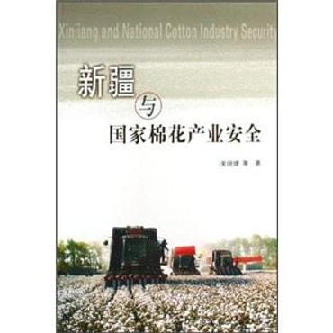 新疆与国家棉花产业安全