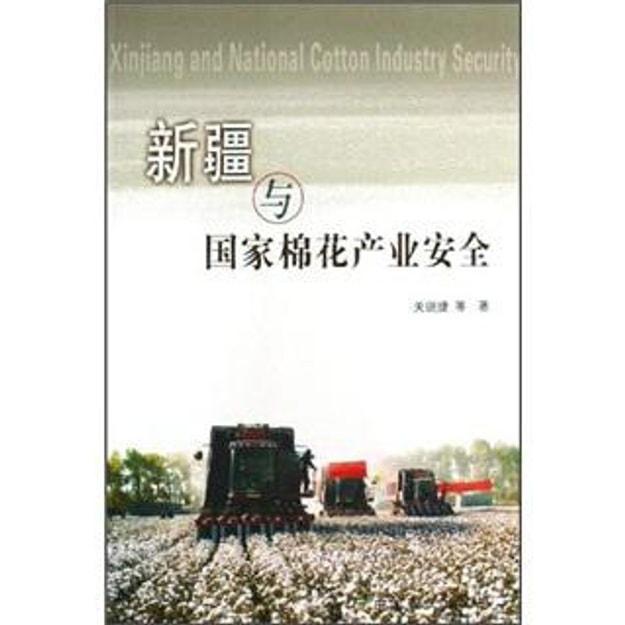商品详情 - 新疆与国家棉花产业安全 - image  0