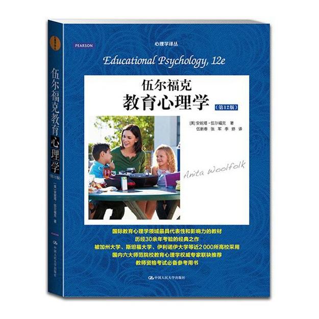 商品详情 - 伍尔福克教育心理学(第12版) - image  0