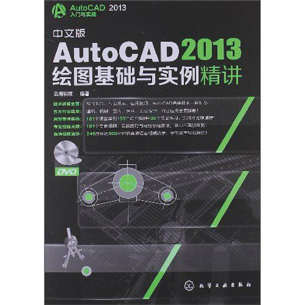 商品详情 - AutoCAD 2013入门与实战:中文版AutoCAD 2013绘图基础与实例精讲(附光盘) - image  0
