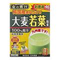 【日本直邮】日本药健 100%纯日本产 大麦若叶黄金青汁粉末 抹茶风味 46包装