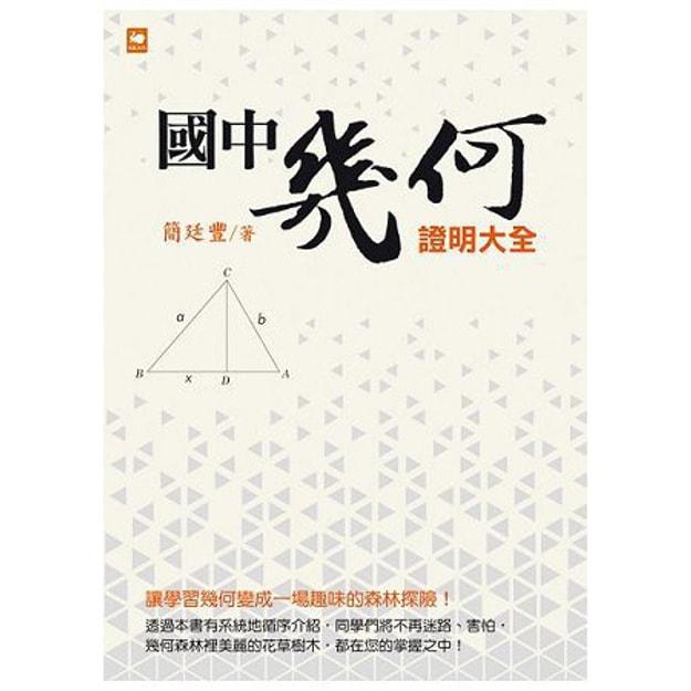 Product Detail - 【繁體】國中幾何證明大全 - image 0