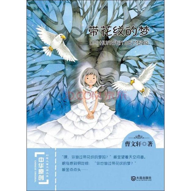 商品详情 - 中华原创幻想儿童文学大系:带花纹的梦 - image  0