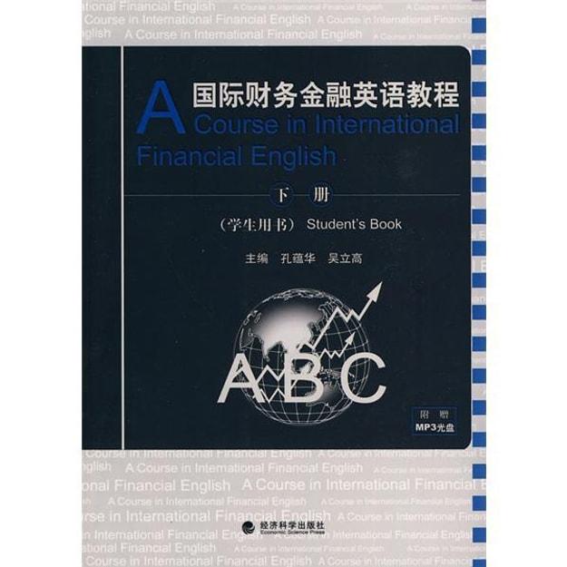 商品详情 - 国际财务金融英语教程(学生用书)(下册)(附MP3光盘1张) - image  0