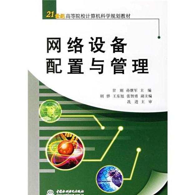 商品详情 - 21世纪高等院校计算机科学规划教材:网络设备配置与管理 - image  0