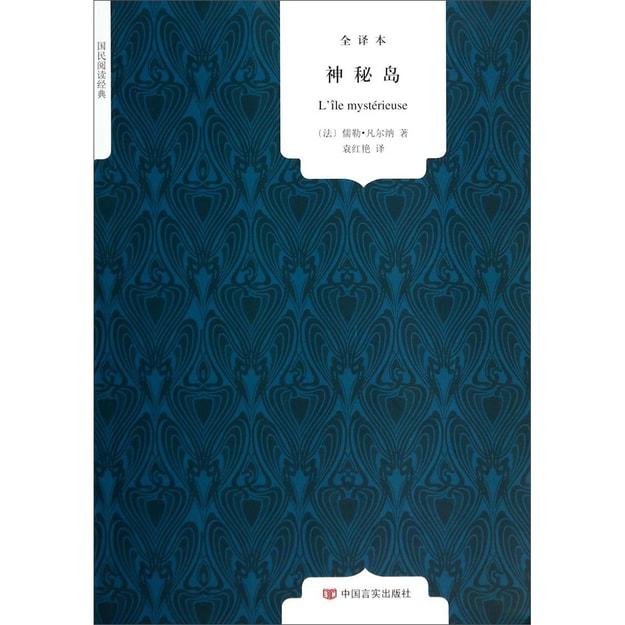 商品详情 - 国民阅读经典:神秘岛(全译本) - image  0