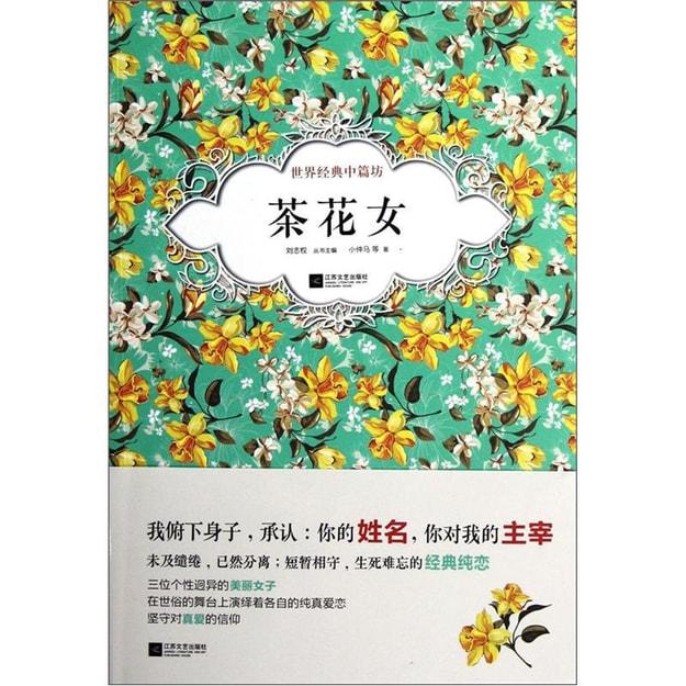 商品详情 - 茶花女 - image  0