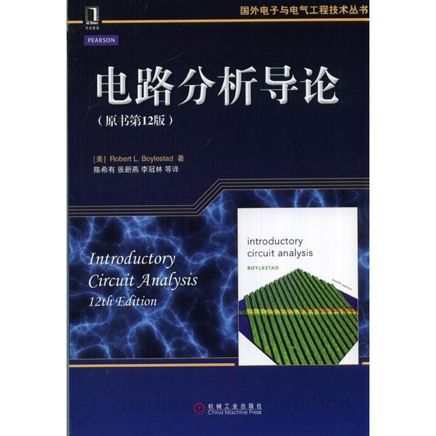 商品详情 - 国外电子与电气工程技术丛书:电路分析导论(原书第12版) - image  0